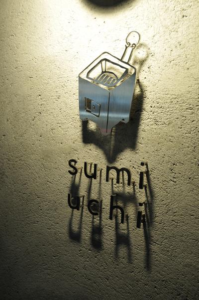 炭打 sumiuchi